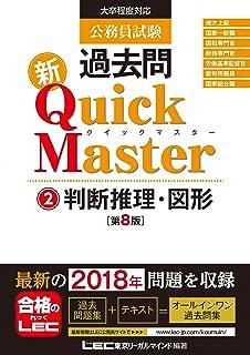 公務員試験 過去問 新クイックマスター 判断推理・図形 第8版 【最新平成30年試験問題収録】