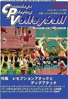 コーチング&プレイング・バレーボール(CPV)64号