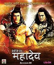 Devon Ke Dev Mahadev - Season 3 Hindi DVD ( All Regions English Subtitles )