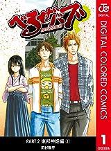 表紙: べるぜバブ カラー版 東邦神姫編 1 (ジャンプコミックスDIGITAL) | 田村隆平