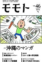 モモト Vol.46 (沖縄のマンガ)