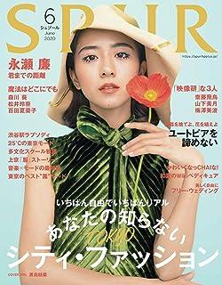 SPUR(シュプール) 2020年 06 月号 [雑誌]