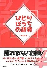 表紙: ひとりぼっちの辞典 | 勢古 浩爾