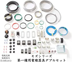 第一種電気工事士技能試験セット モズシリーズ 電線器具ダブルセット 電線1回分と器具一式