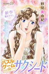 Love Silky パズルゲーム☆サクシード story23 Kindle版