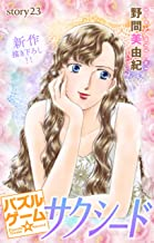 表紙: Love Silky パズルゲーム☆サクシード story23 | 野間美由紀