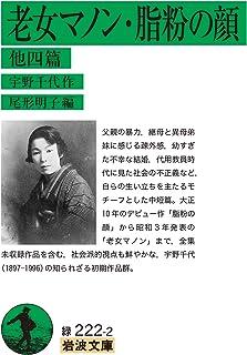 老女マノン・脂粉の顔 他四篇 (岩波文庫)
