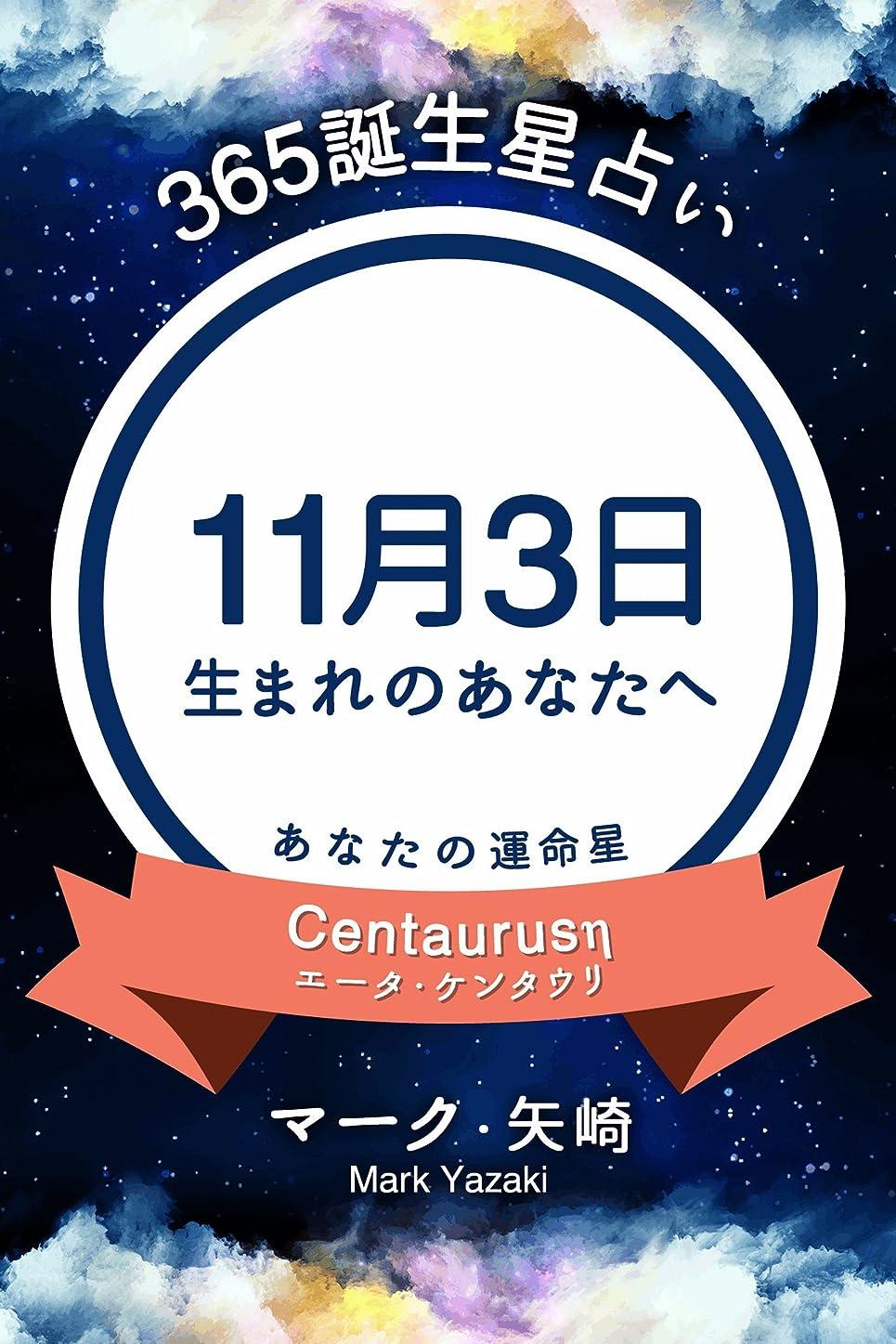 数学的な出発する消化365誕生星占い~11月3日生まれのあなたへ~ (得トク文庫)