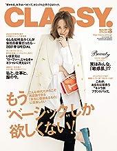 表紙: CLASSY.(クラッシィ) 2021年 3月号 [雑誌] | CLASSY.編集部