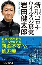 表紙: 新型コロナウイルスの真実   岩田健太郎