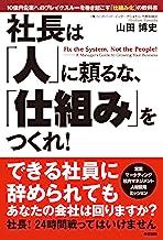 表紙: 社長は「人」に頼るな、「仕組み」をつくれ! (中経出版)   山田 博史