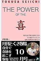 月刊とくさ牧場10月号: 我が人生で最も大切なことは人に喜んでもらうこと。笑顔は笑顔を引き寄せます。 Kindle版