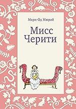 Мисс Черити (Russian Edition)