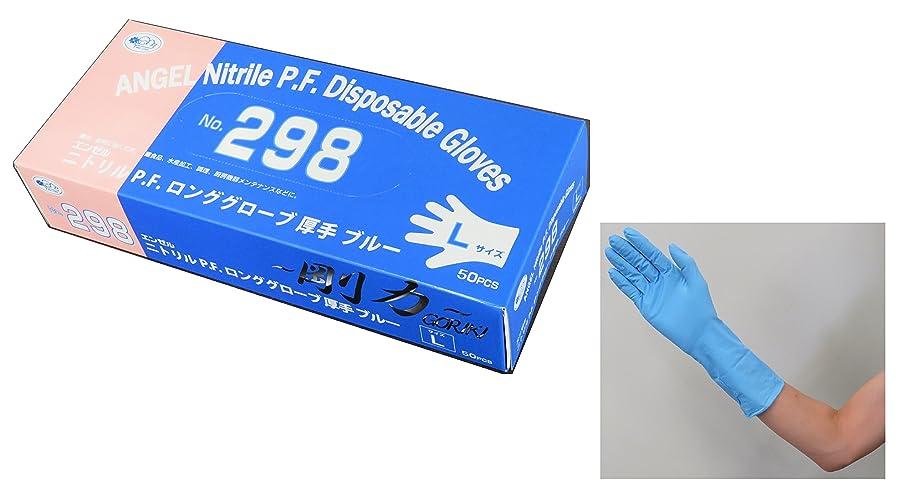 すべて最愛の選択する【左右兼用】サンフラワー No.298 ニトリルPFロンググローブ厚手ブルー 50枚入(L)