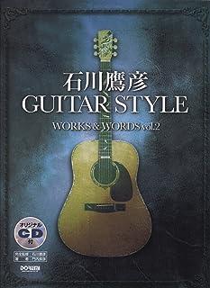 オリジナルCD付 石川鷹彦 GUITAR STYLE WORKS & WORDS Vol.2