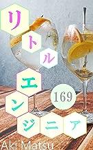 Little engineer #169 (Japanese Edition)