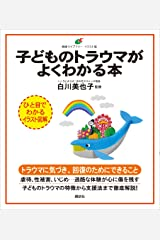 子どものトラウマがよくわかる本 (健康ライブラリーイラスト版) Kindle版
