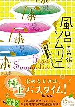 表紙: 風呂ソムリエ 天天コーポレーション入浴剤開発室 (集英社オレンジ文庫) | cake