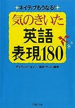 表紙: ネイティブもうなる! 気のきいた英語表現180 (PHP文庫) | デイヴィッド セイン;田村 ティム 隆幸