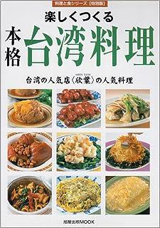 楽しくつくる本格台湾料理―台湾の人気店〈欣葉〉の人気料理 (旭屋出版MOOK―料理と食シリーズ〈特別版〉)
