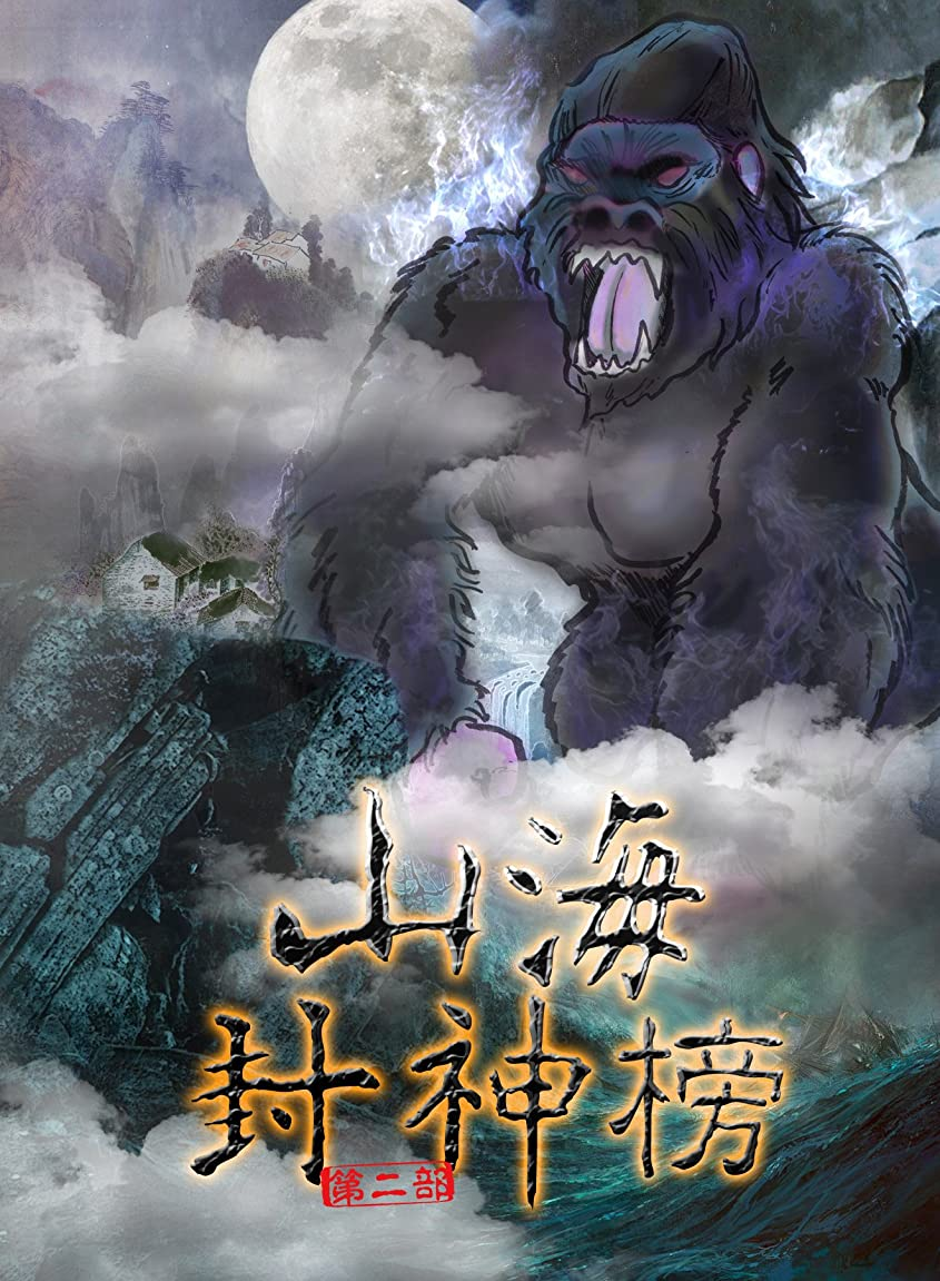 Realm of Chaos Vol 3: Traditional Chinese Edition (Tales of Terra Ocean Book 11) (English Edition)