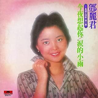 Best lei de xiao yu Reviews