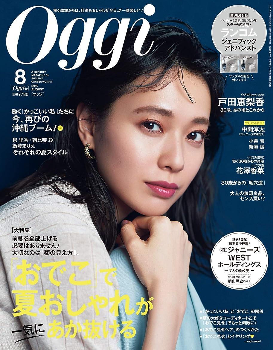 肖像画サンドイッチエンターテインメントOggi (オッジ) 2019年 8月号 [雑誌]