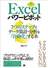 表紙: Excelパワーピボット 7つのステップでデータ集計・分析を「自動化」する本   鷹尾 祥