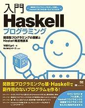 表紙: 入門Haskellプログラミング | Will Kurt