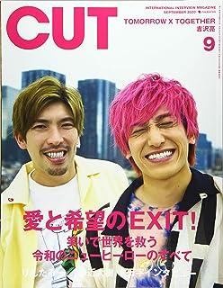 Cut 2020年 09 月号 [雑誌]
