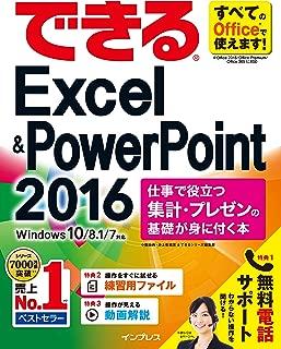 (無料電話サポート付)できるExcel & PowerPoint 2016 仕事で役立つ集計・プレゼンの基礎が身に付く本 Windows 10/8.1/7対応 (できるシリーズ)