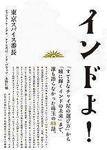 表紙: インドよ! (momo book) | 東京スパイス番長(シャンカール・ノグチ/ナイル善己/メタ・バラッツ/水野仁輔)