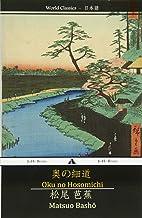 Oku no Hosomichi: The Narrow Road to the Interior (Japanese Edition)