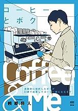 表紙: コーヒーとボク 漫画家に挫折したボクが22歳で起業してコーヒー屋になるまで (アクションコミックス) | 相原民人