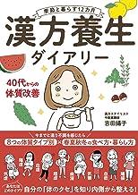 表紙: 季節と暮らす12カ月 漢方養生ダイアリー   吉田揚子