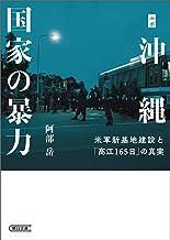 表紙: ルポ沖縄 国家の暴力 米軍新基地建設と「高江165日」の真実 (朝日文庫) | 阿部 岳