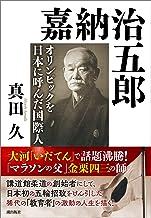 表紙: 嘉納治五郎 | 真田久
