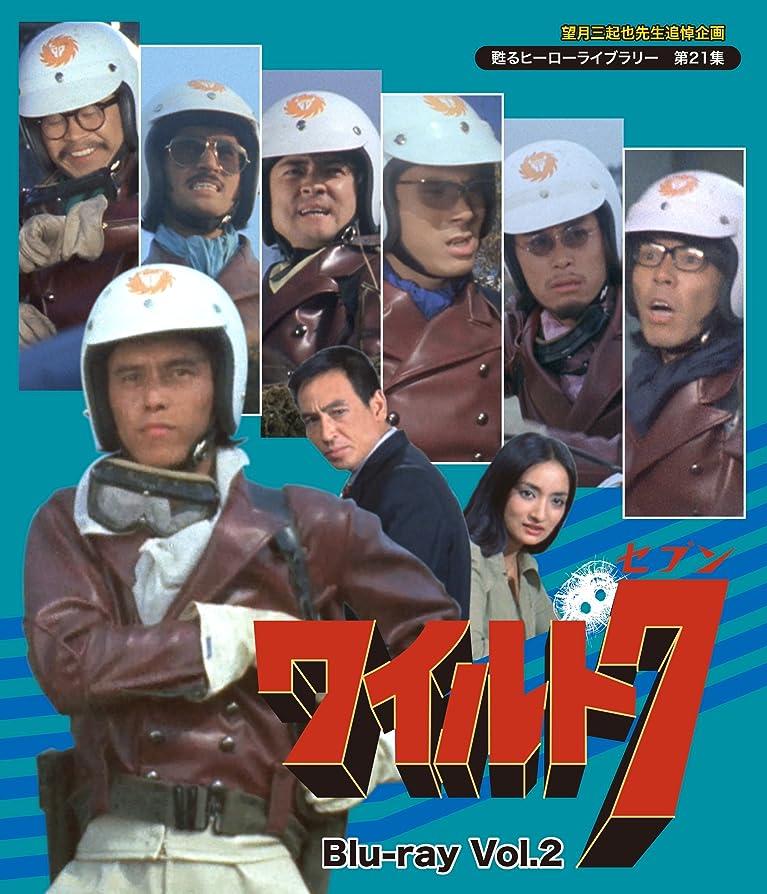 信頼値下げアッティカス望月三起也先生追悼企画 甦るヒーローライブラリー 第21集 ワイルド7  Vol.2 [Blu-ray]