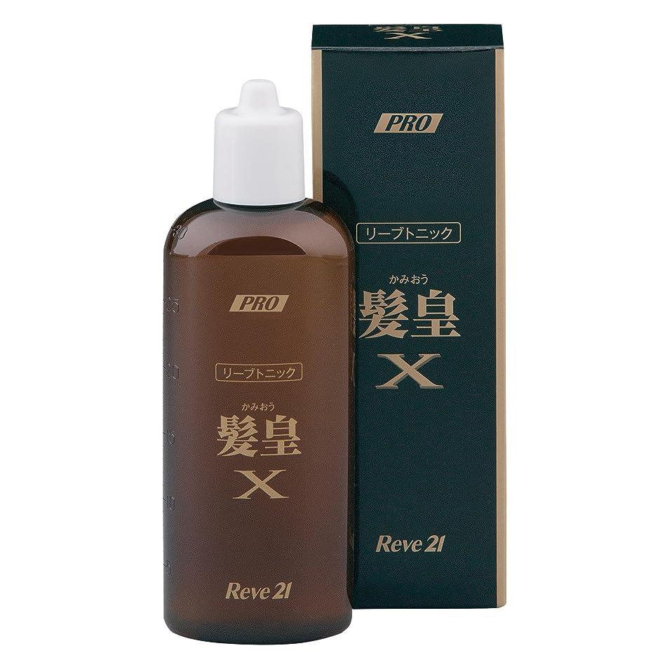 パスタ容器原油発毛専門リーブ21 リーブトニック髪皇X(250ml)