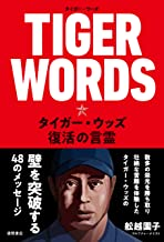 表紙: TIGER WORDS タイガー・ウッズ、復活の言霊 | 舩越園子