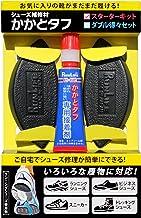 RunLife(ランライフ) 靴修理 シューズ補修材『 かかとタフ 』 スターターキット(1足組+接着剤)