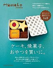 Hanako sweets ケーキ、焼菓子、おやつを買いに。 Hanako特別編集