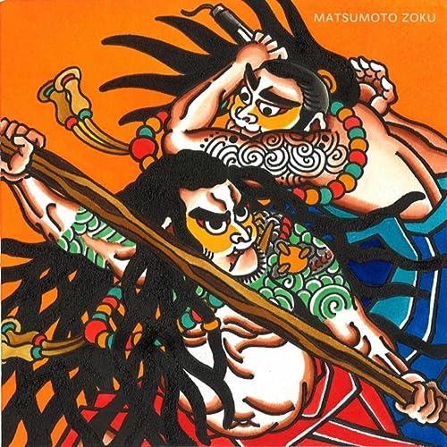 Pokhara by Matsumoto Zoku on Amazon Music - Amazon com