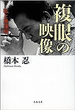 表紙: 複眼の映像 私と黒澤明 (文春文庫) | 橋本 忍