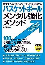 表紙: バスケットボール メンタル強化メソッド (PERFECT LESSON BOOK)   金子 寛治