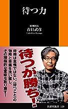 表紙: 待つ力 (扶桑社BOOKS新書) | 春日 武彦
