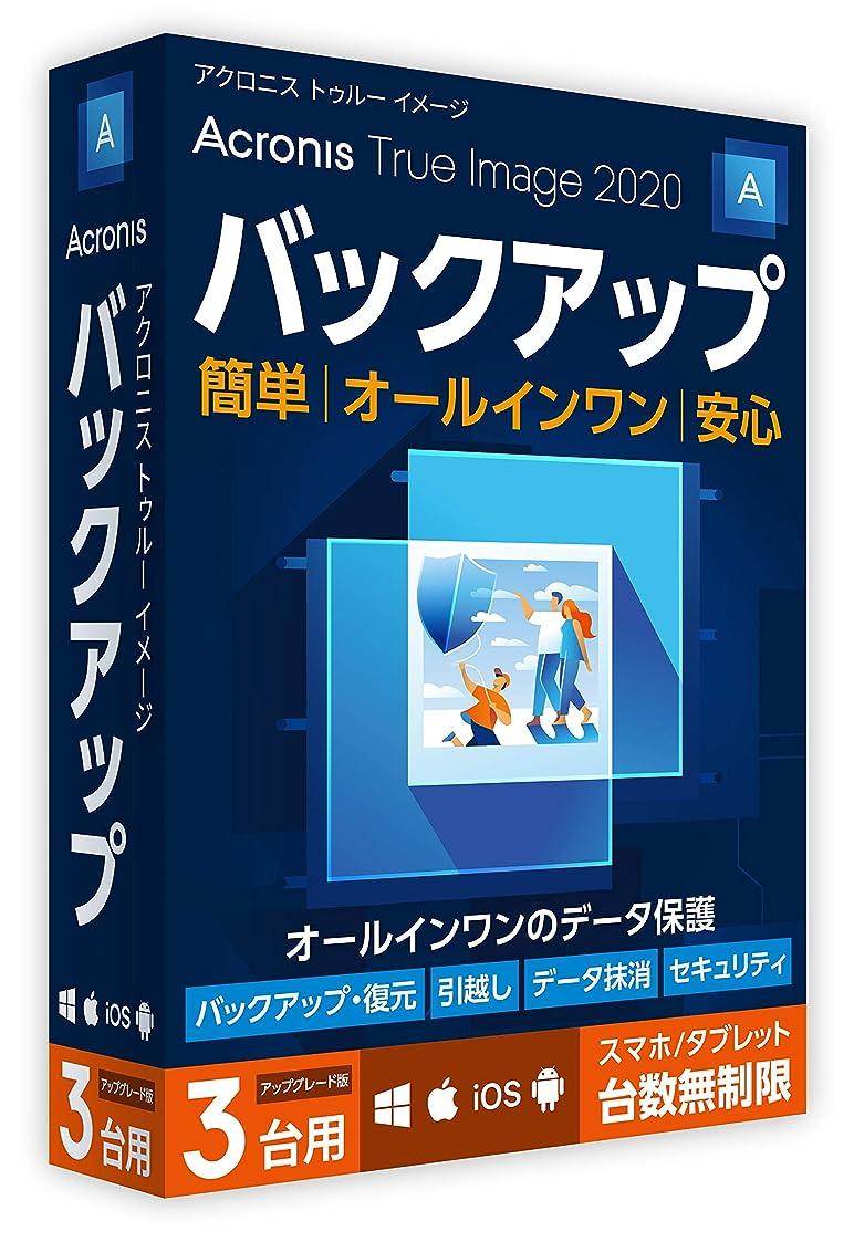 認知展望台レンズAcronis True Image 2020 3 Computers Version Upgrade