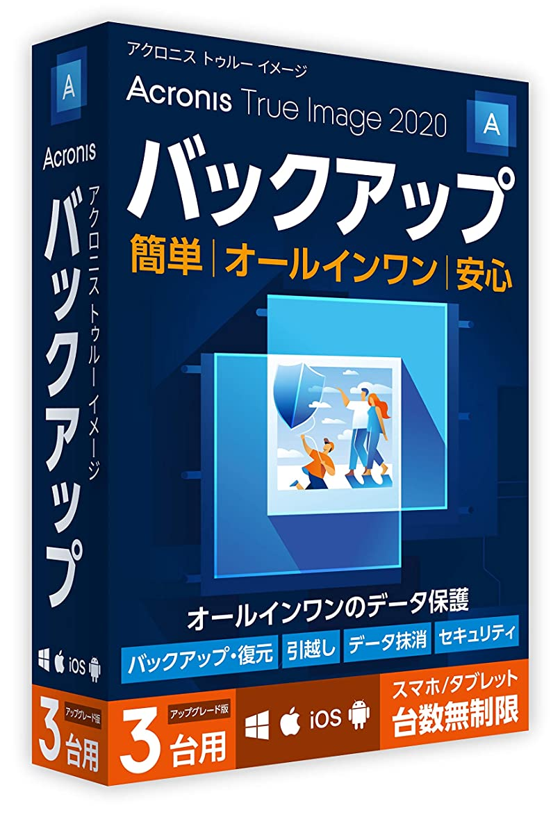 羊飼い馬鹿げた野ウサギAcronis True Image 2020 3 Computers Version Upgrade