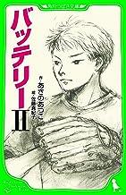 表紙: バッテリーII (角川つばさ文庫) バッテリー(角川つばさ文庫) | 佐藤 真紀子
