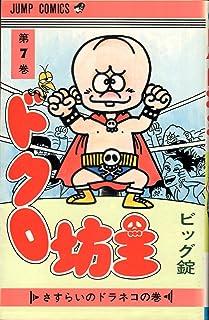 ドクロ坊主 7 (ジャンプコミックス)